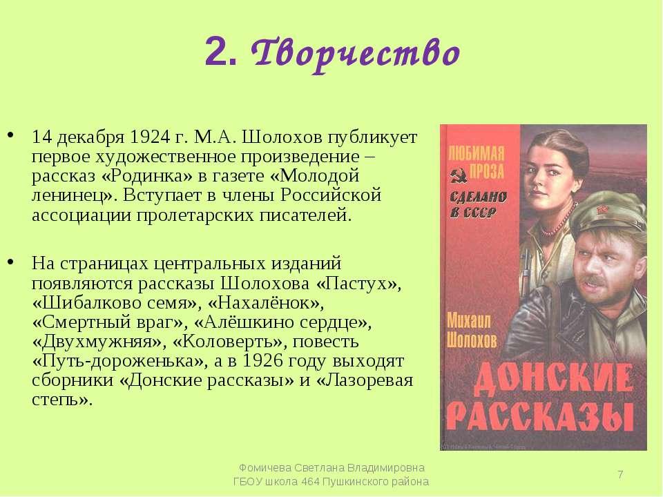 2. Творчество 14 декабря 1924 г. М.А. Шолохов публикует первое художественное...