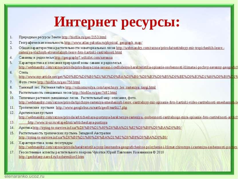 Интернет ресурсы: Природные ресурсы Земли http://biofile.ru/geo/2153.html Гео...