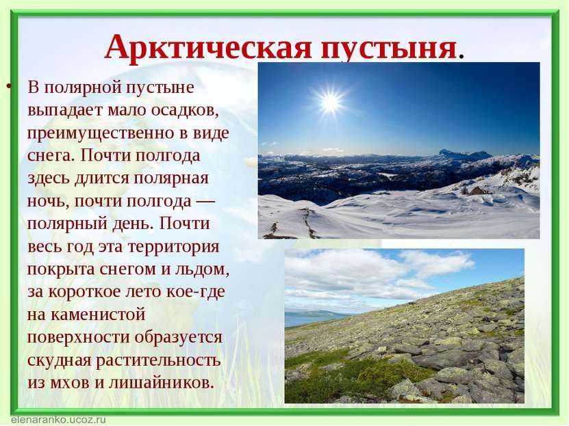 Арктическая пустыня. В полярной пустыне выпадает мало осадков, преимущественн...