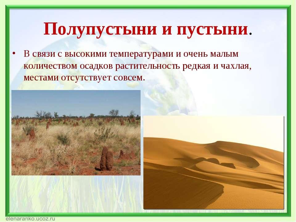 Полупустыни и пустыни. В связи с высокими температурами и очень малым количес...