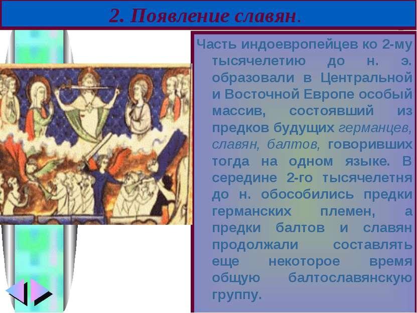 Часть индоевропейцев ко 2-му тысячелетию до н. э. образовали в Центральной и ...