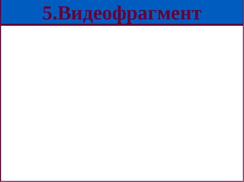 5.Видеофрагмент Меню