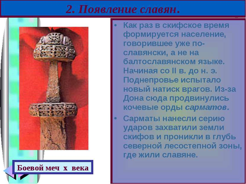 Как раз в скифское время формируется население, говорившее уже по-славянски, ...