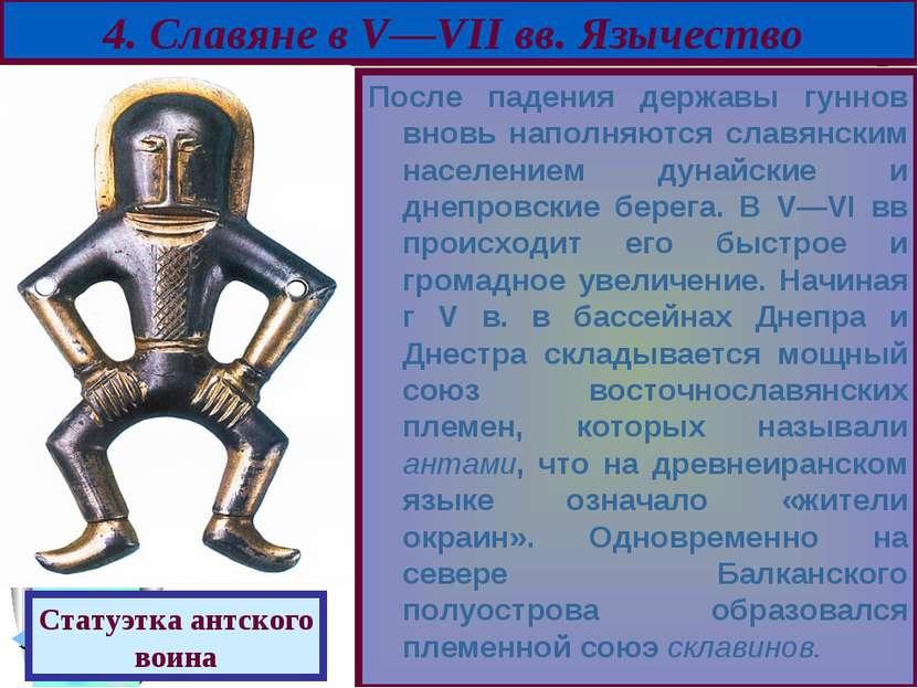 После падения державы гуннов вновь наполняются славянским населением дунайски...
