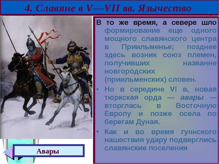 В то же время, а севере шло формирование еще одного мощного славянского центр...