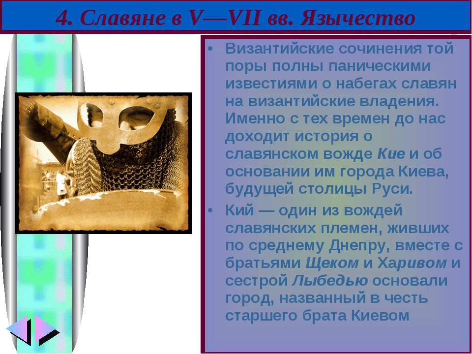 Византийские сочинения той поры полны паническими известиями о набегах славян...