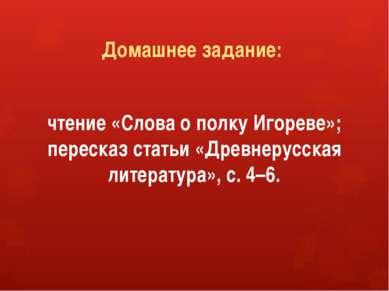 Домашнее задание: чтение «Слова о полку Игореве»; пересказ статьи «Древнерусс...