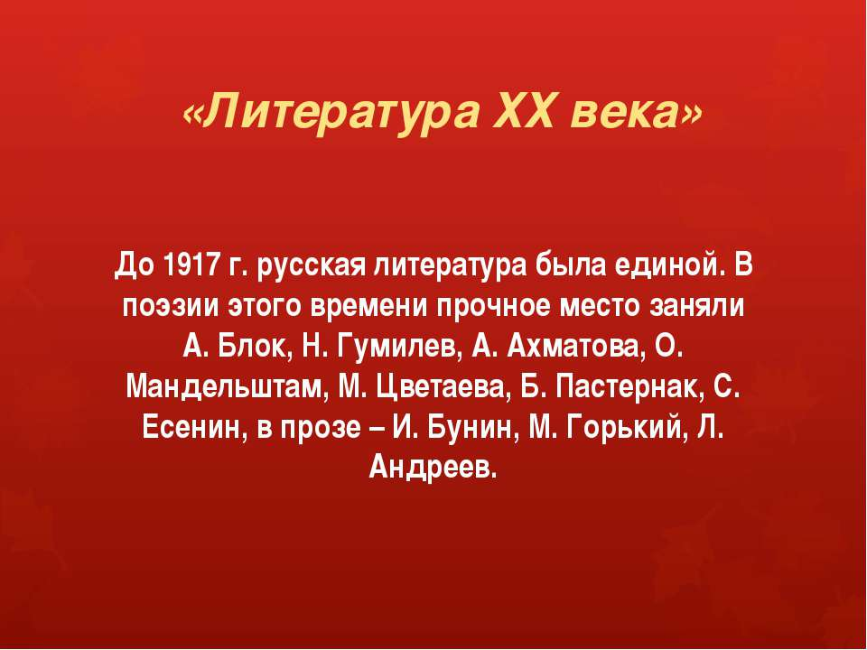 «Литература ХХ века» До 1917 г. русская литература была единой. В поэзии этог...
