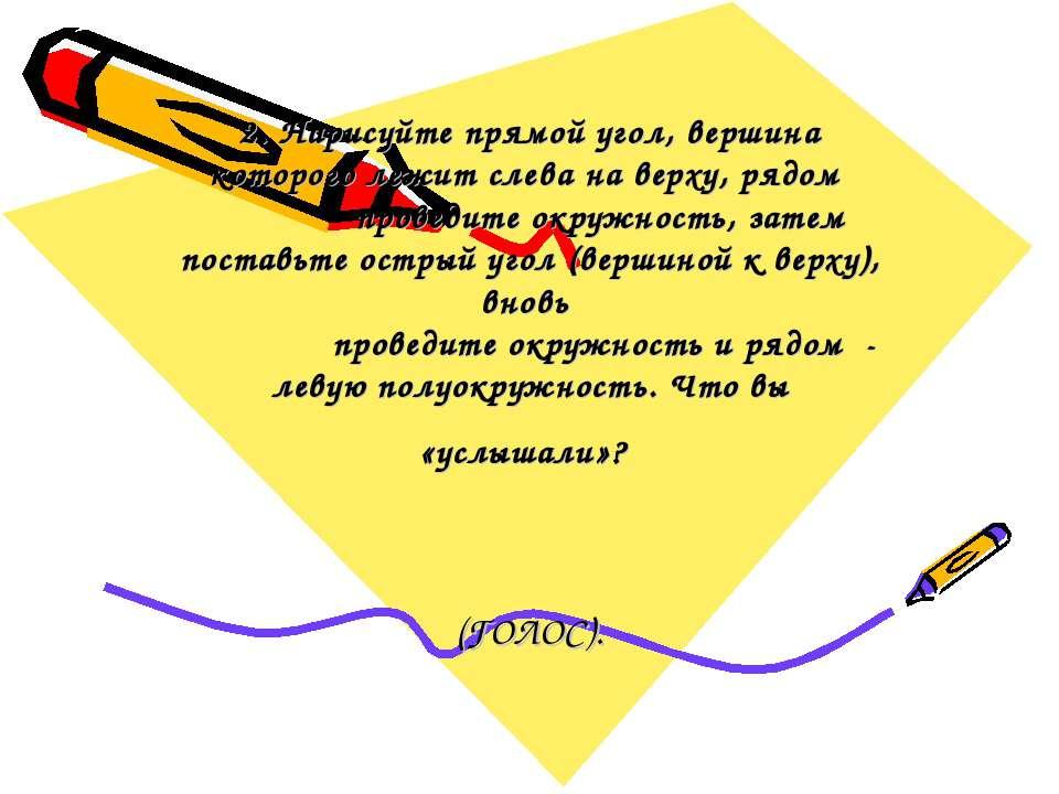 2. Нарисуйте прямой угол, вершина которого лежит слева на верху, рядом провед...
