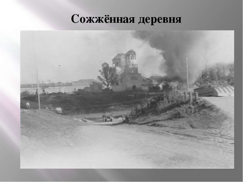 Сожжённая деревня