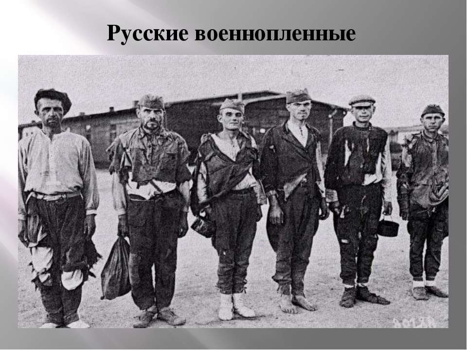 Русские военнопленные
