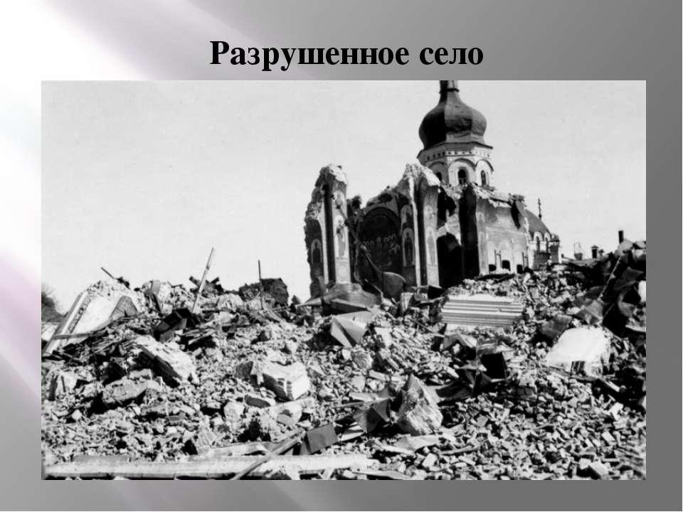 Разрушенное село