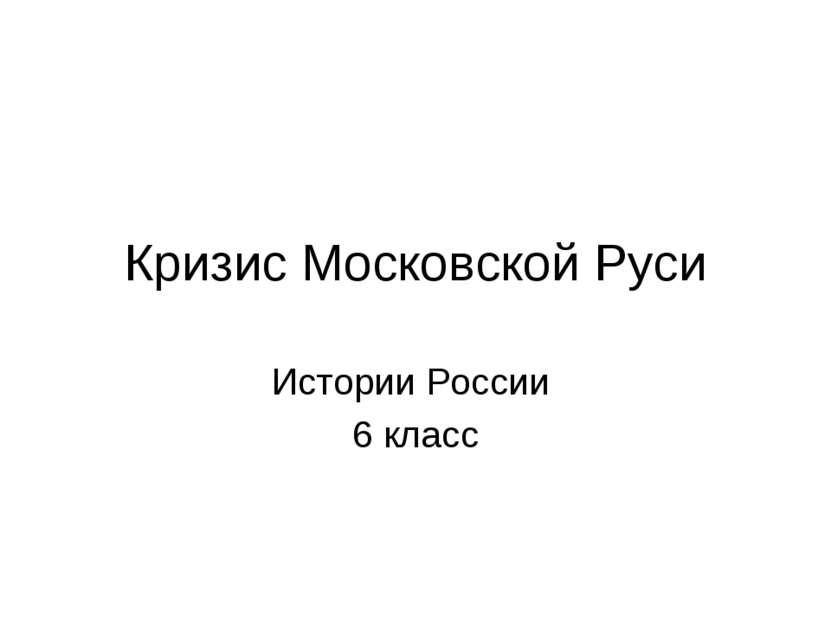 Кризис Московской Руси Истории России 6 класс