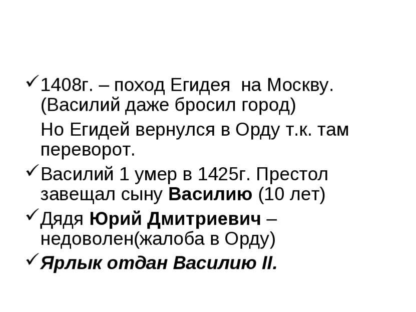 1408г. – поход Егидея на Москву. (Василий даже бросил город) Но Егидей вернул...