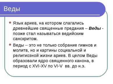 Веды Язык ариев, на котором слагались древнейшие священные предания – Веды - ...