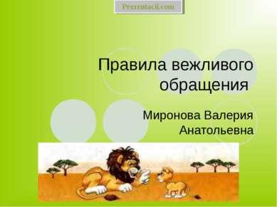 Правила вежливого обращения Миронова Валерия Анатольевна