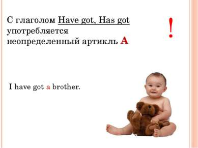 С глаголом Have got, Has got употребляется неопределенный артикль ! I have go...