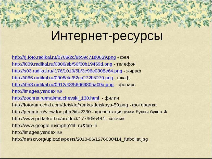 Интернет-ресурсы http://rj.foto.radikal.ru/0708/2c/9b59c71d0639.png - фея htt...