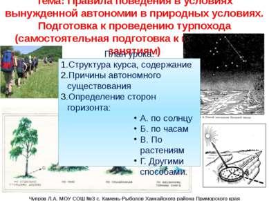 Тема: Правила поведения в условиях вынужденной автономии в природных условиях...