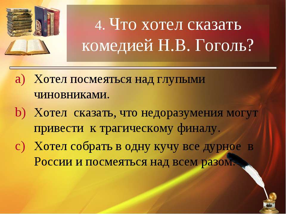 4. Что хотел сказать комедией Н.В. Гоголь? Хотел посмеяться над глупыми чинов...