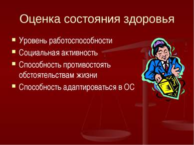 Оценка состояния здоровья Уровень работоспособности Социальная активность Спо...