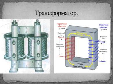 Трансформатор.