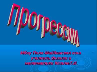 Мбоу Полх-Майданская сош учитель физики и математики КозинаТ.И.