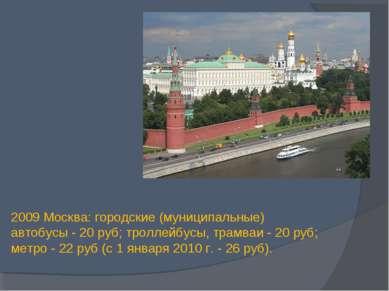 2009 Москва: городские (муниципальные) автобусы - 20 руб; троллейбусы, трамва...