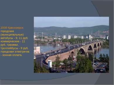 2009 Красноярск: городские (муниципальные) автобусы - 9, 11 руб; коммерческие...
