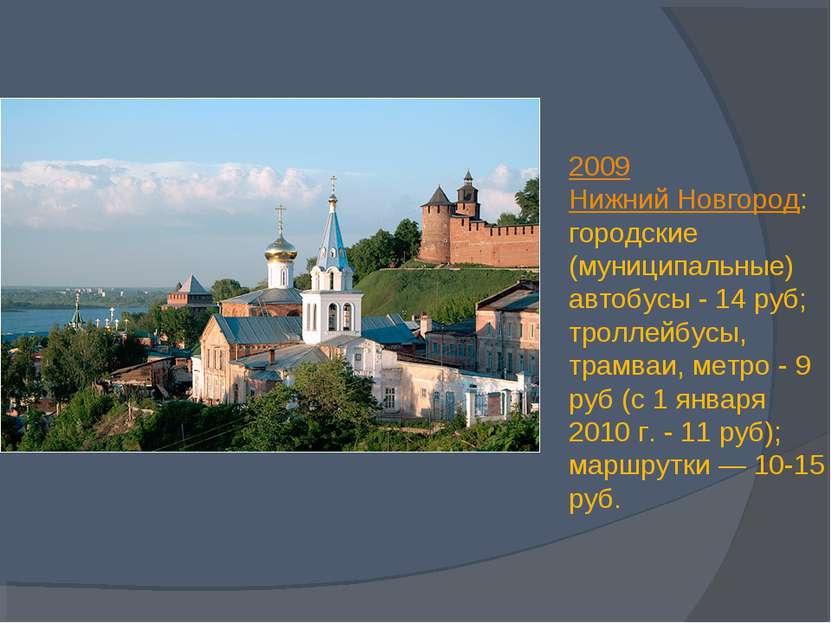 2009 Нижний Новгород: городские (муниципальные) автобусы - 14 руб; троллейбус...