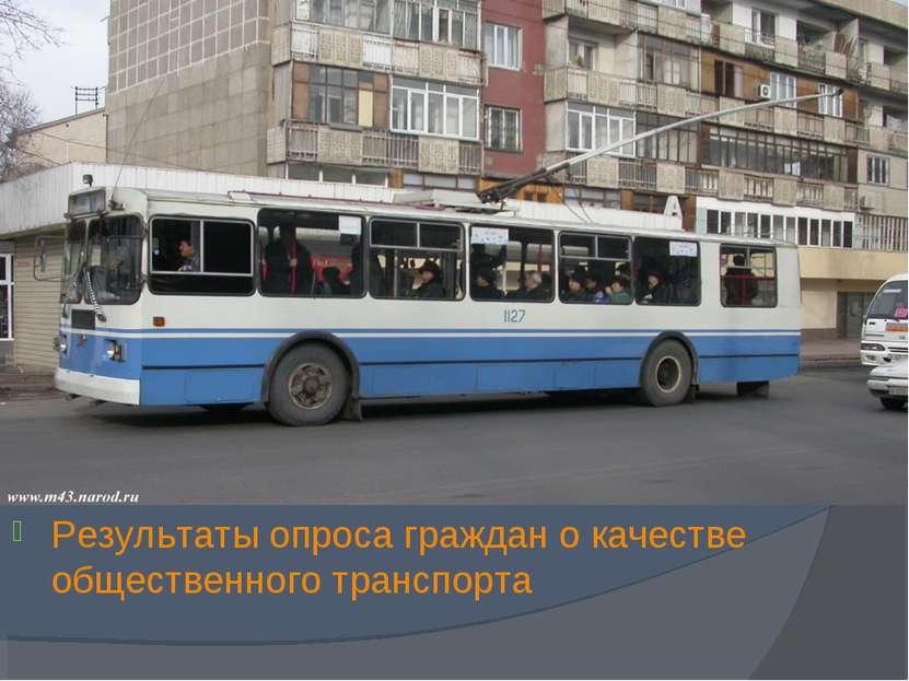 Результаты опроса граждан о качестве общественного транспорта