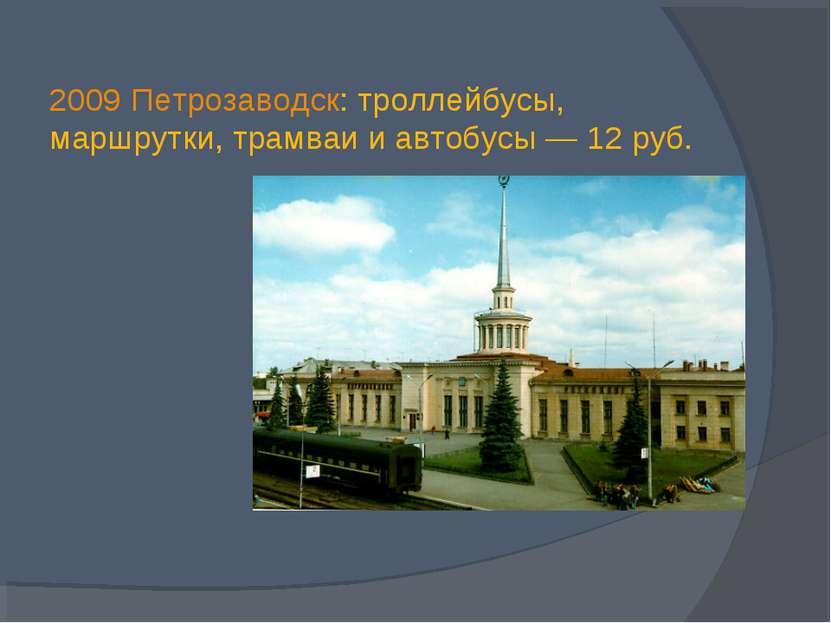 2009 Петрозаводск: троллейбусы, маршрутки, трамваи и автобусы — 12 руб.