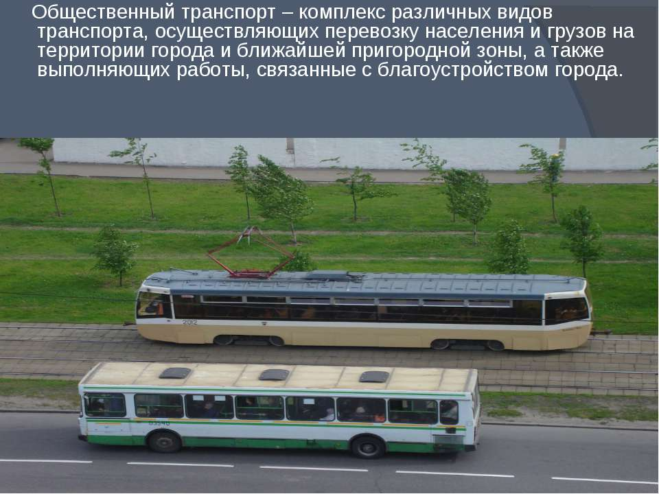 Общественный транспорт – комплекс различных видов транспорта, осуществляющих ...