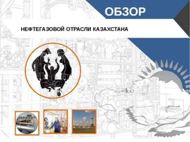 ОБЗОР НЕФТЕГАЗОВОЙ ОТРАСЛИ КАЗАХСТАНА