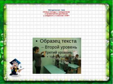 Методическая тема «Новые походы к преодолению и профилактике дислексии у учащ...