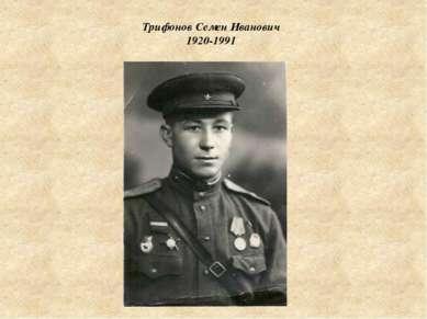 Трифонов Семен Иванович 1920-1991