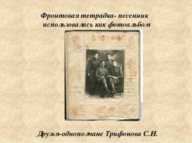 Фронтовая тетрадка- песенник использовалась как фотоальбом Друзья-однополчане...