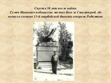 Спустя 30 лет после войны Семен Иванович побывал на местах боев за Сталинград...