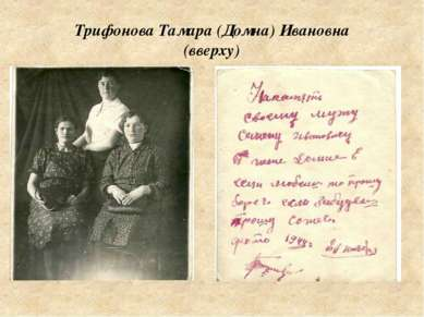 Трифонова Тамара (Домна) Ивановна (вверху)