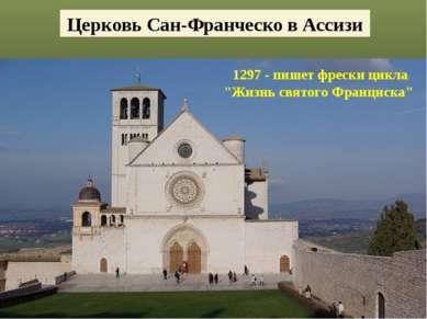 """Церковь Сан-Франческо в Ассизи 1297 - пишет фрески цикла """"Жизнь святого Франц..."""