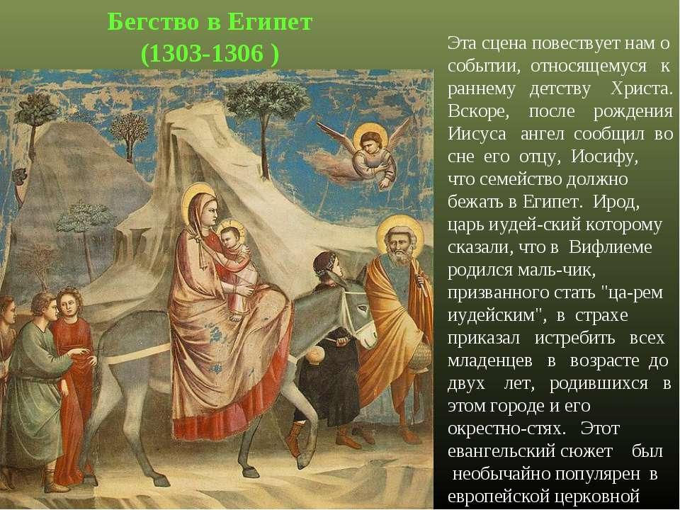 Эта сцена повествует нам о событии, относящемуся к раннему детству Христа. Вс...