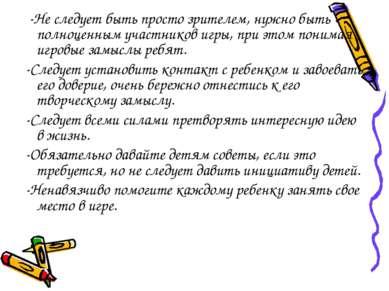 -Не следует быть просто зрителем, нужно быть полноценным участников игры, пр...