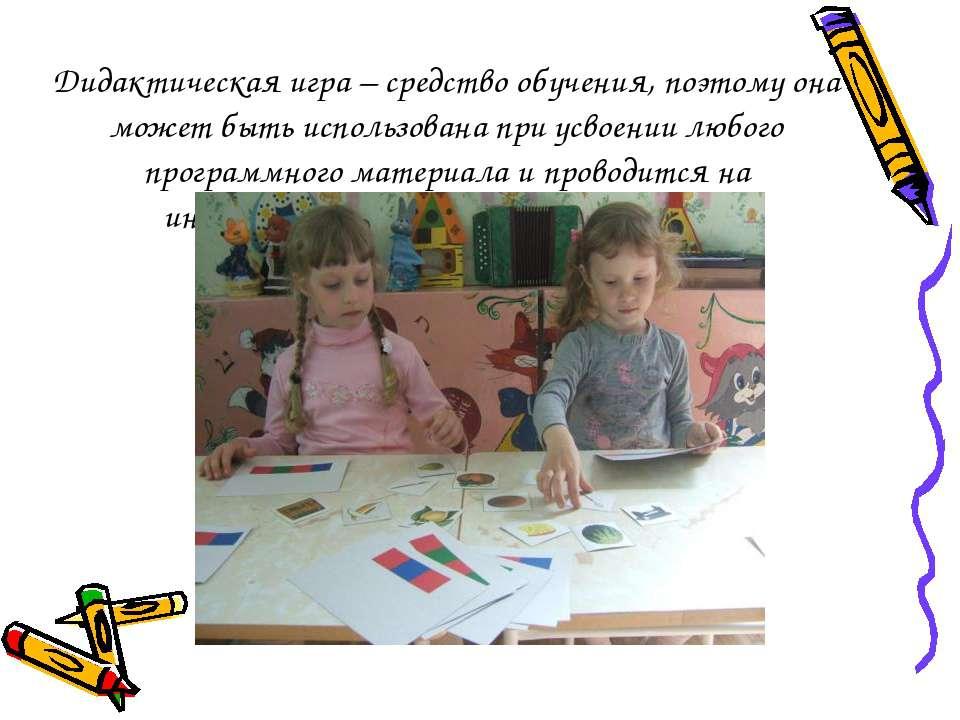 Дидактическая игра – средство обучения, поэтому она может быть использована п...