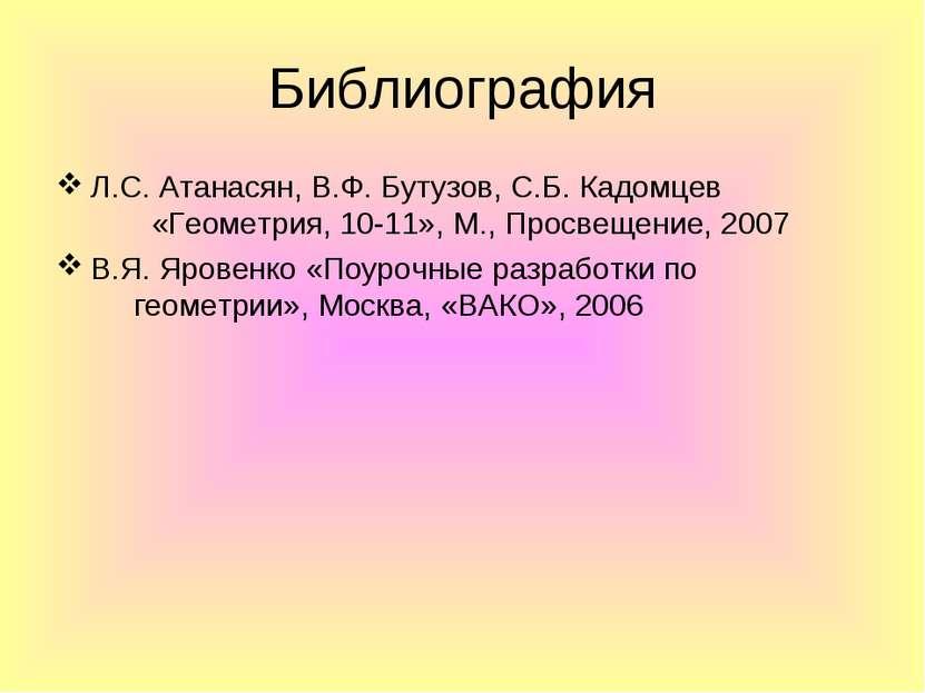 Библиография Л.С. Атанасян, В.Ф. Бутузов, С.Б. Кадомцев «Геометрия, 10-11», М...