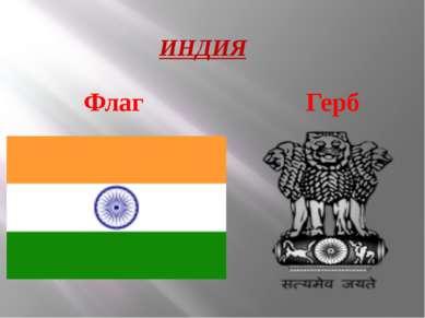 Флаг Герб ИНДИЯ