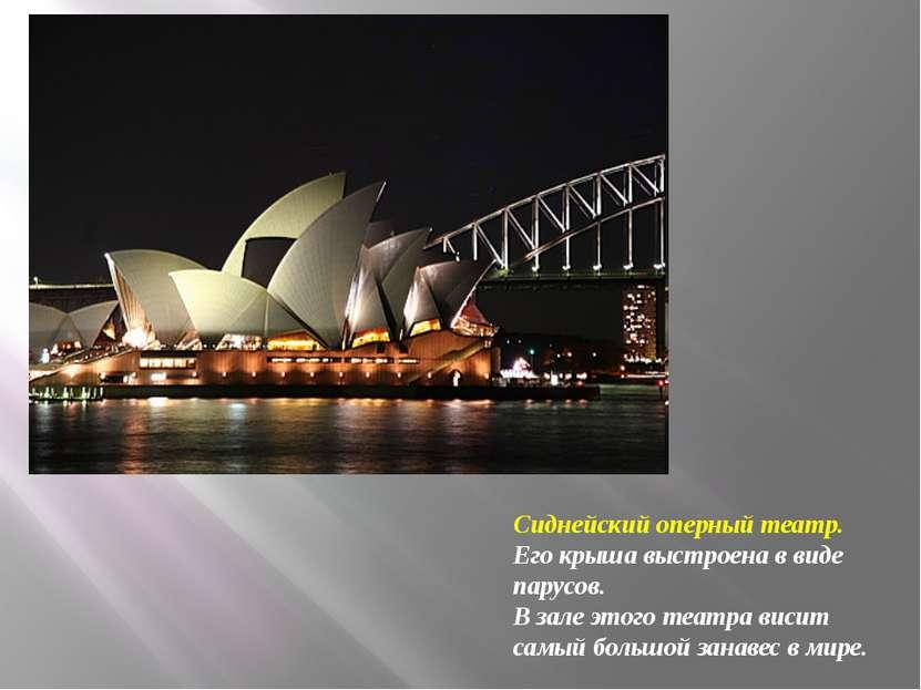 Сиднейский оперный театр. Его крыша выстроена в виде парусов. В зале этого те...