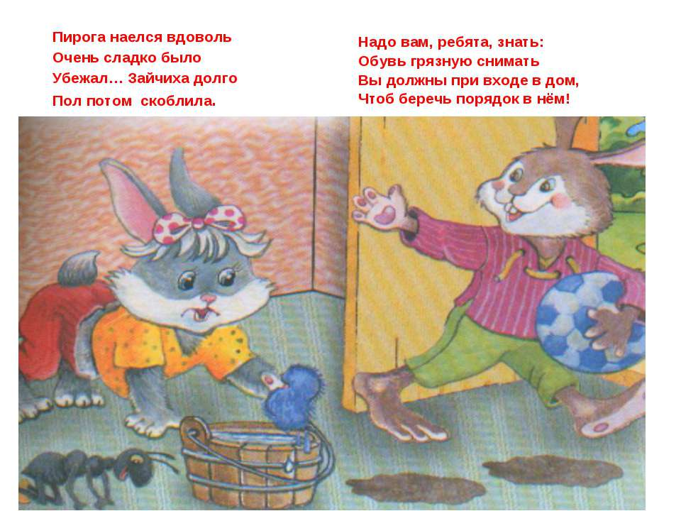 Картинки в детский сад снимайте обувь