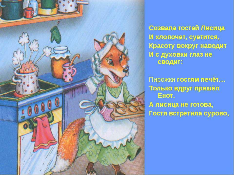 Созвала гостей Лисица И хлопочет, суетится, Красоту вокруг наводит И с духовк...