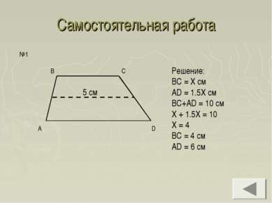 Самостоятельная работа 5 см №1 Решение: BC = Х см AD = 1.5X см BC+AD = 10 см ...