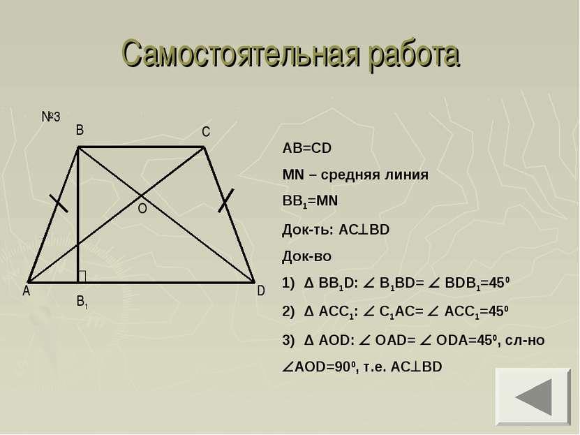 Самостоятельная работа №3 AB=CD MN – средняя линия BB1=MN Док-ть: AC BD Док-в...